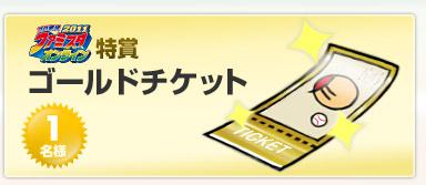 プロ野球 ファミスタ オンライン 2011 得賞 ゴールドチケット1名様