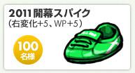 スパイク(走力+5) 100名様
