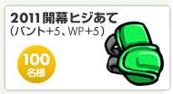ヒジあて(バント+5) 100名様