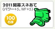 スネあて(ミート+5) 100名様
