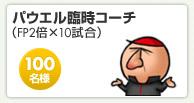パウエル臨時コーチ(経験値2倍×10試合) 100名様