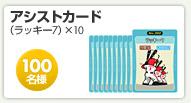 アシストカード(ラッキー7)×10 100名様