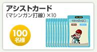 アシストカード(マシンガン打線)×10 100名様