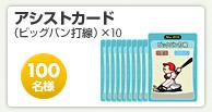 アシストカード(ビックバン打線)×10 100名様
