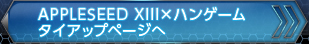 APPLESEED XIII×ハンゲーム タイアップページへ