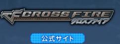 クロスファイア 公式サイト