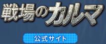 戦場のカルマ 公式サイト