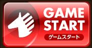 GAME STARTゲームスタート