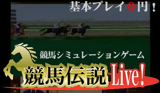基本プレイ0円! 競馬シミュレーションゲーム 「競馬伝説Live!」
