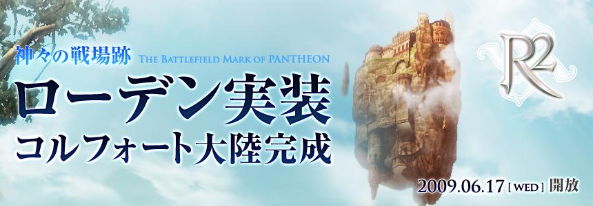 神々の戦場跡 The Battlefield Mark of PANTHEON ローデン実装コルフォート大陸完成 2009.06.17[wed]開放