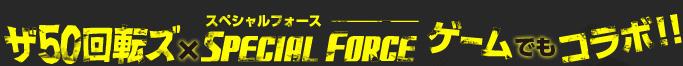 ザ50回転ズ×SPECIAL FORCEゲームでもコラボ!!