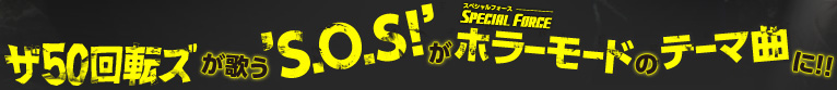 ザ50回転ズが歌う'S.O.S!'がホラーモードのテーマ曲に!!