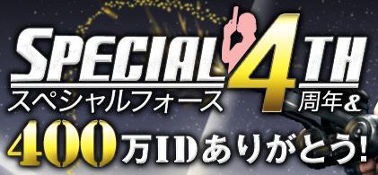 Special Force スペシャルフォース 4周年&400万IDありがとう!