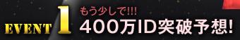 Event1 もう少しで!!! 400万ID突破予想!
