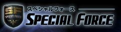 スペシャルフォース Special Force