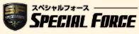 スベシャルフォース SPECIAL FORCE