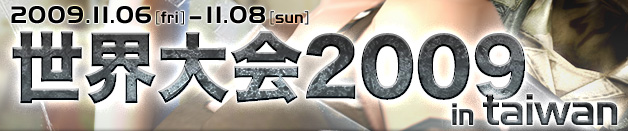 2009.11.06[fri]-11.08[sun] 世界大会2009 in taiwan