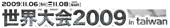 2009.11.06(fri)-11.08(sun) 世界大会2009 in taiwan