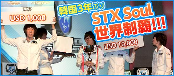 韓国3年ぶり STX Soul世界制覇!!!