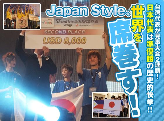Japan Style、世界を席巻す!