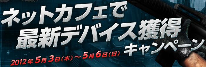 ネットカフェで最新デバイス獲得 2012年5月3日(木)〜5月6日(日)キャンペーン