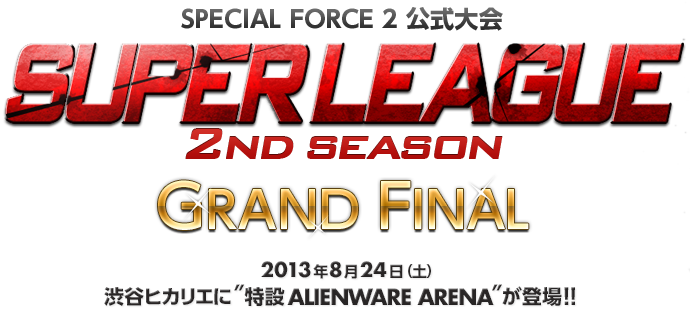 "SPECIAL FORCE 2 公式大会 SUPER LEAGUE 2nd season GRAND FINAL 2013年8月24日(土) 渋谷ヒカリエに""特設ALIENWARE ARENA""が登場!!"