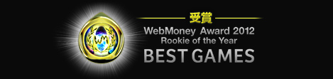 WebMoney Award 2012 Rookie of the Year BEST GAMES ���