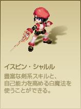 イスピン・シャルル 豊富な剣系スキルと、自己能力を高める白魔法を使うことができる。