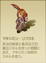 マキシミン・リフクネ 我流の剣術と風系などの魔法スキルを使った戦闘に加え、マキシミン独特のスキルを使う。