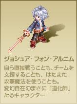 ジョシュア・フォン・アルニム 自ら直接戦うことも、チームを支援することも、はたまた攻撃魔法を使うことも。恋幼自在のまさに「道化師」たるキャラクター