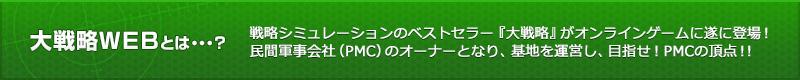 大戦略WEBとは・・・?戦略シミュレーションのベストセラー『大戦略』がオンラインゲームに遂に登場!民間軍事会社(PMC)のオーナーとなり、基地を運営し、目指せ!PMCの頂点!!