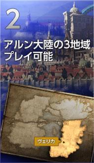 2.アルン大陸の3地域プレイ可能