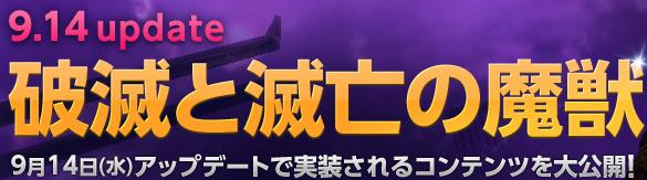 9/14 UPDATE 破滅と滅亡の魔獣 9月14日(水)アップデートで実装されるコンテンツを大公開!