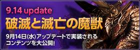 9.14update 破滅と滅亡の魔獣 9月14日(水)アップデートで実装される コンテンツを大公開!