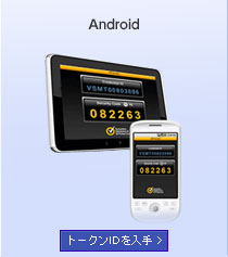 Android トークンIDを入手