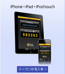 iPhone,iPad iPod touch トークンIDを入手