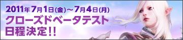 【TERA】デベロッパーズブログ