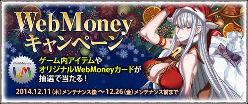 12/11_Web�}�l�[CP
