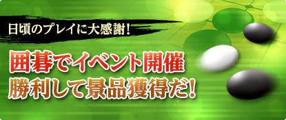 囲碁キャンペーン