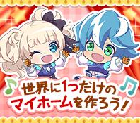 公式Twitterでお得な情報をゲット