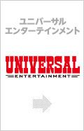 ユニバーサル エンターテインメント UNIVERSAL ENTERTAINMENT