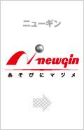 ニューギン newqin あそびにマジメ