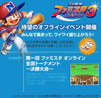 ≪LOGO≫プロ野球 ファミスタ オンライン 3 待望のオフラインイベント開催