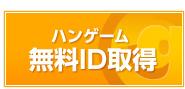 ハンゲーム無料ID取得