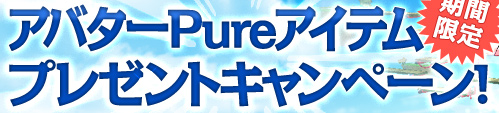 �G���\�[�h ��Ԍ��� �A�o�^�[Pure�A�C�e���v���[���g�L�����y�[���I