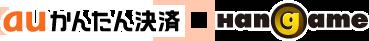 auかんたん決済×Hangame