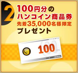 2.100�~���̃n���R�C�����i�� �撅3,500���l����v���[���g