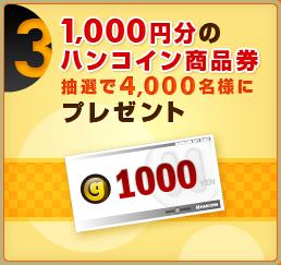 3.1,000円分のハンコイン商品券 抽選で4,000名様にプレゼント