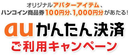 オリジナルアバターアイテム、ハンコイン商品券100円分、1,000円分があたる! auかんたん決済ご利用キャンペーン