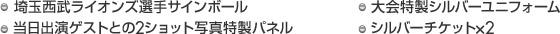 埼玉西武ライオンズ選手サインボール 当日出演ゲストとの2ショット写真特製パネル 大会特製シルバーユニフォーム シルバーチケット×2